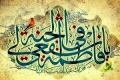 شفاعت وسيع حضرت معصومه (عليها السلام)