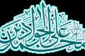 تذکر امام جواد علیه السلام به شخص نیکوکار