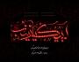 وفات حضرت زینب (س) | 1394/02/13