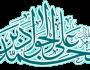 شهادت امام جواد علیه السلام | 93/07/04